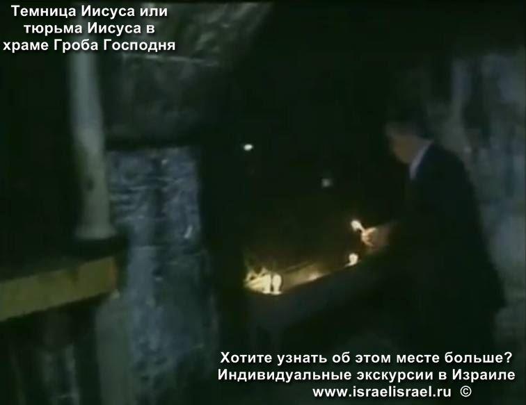 реставрация темницы Иисуса