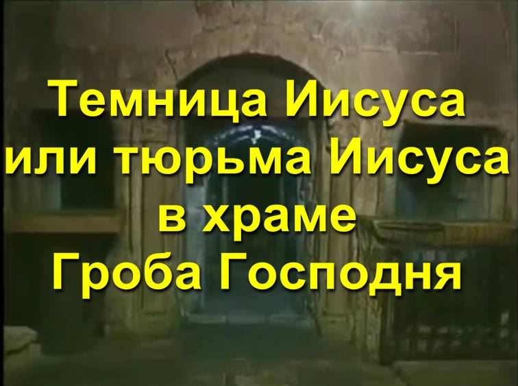 тюрьма Иисуса гроб гсподня