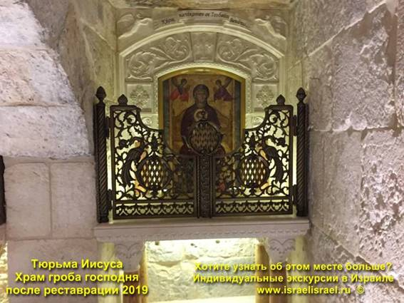 restoration of the dungeon of Jesus