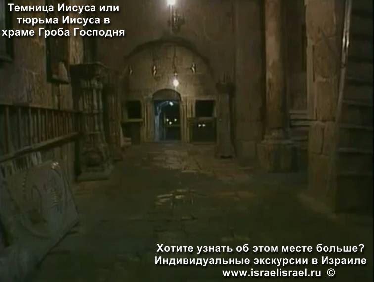 Тюрьма Иисуса в Иерусалиме