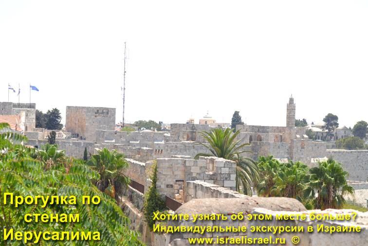 promenade on the walls of Jerusalem