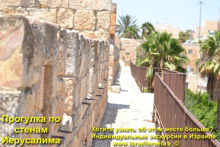 стена в иерусалиме как правильно
