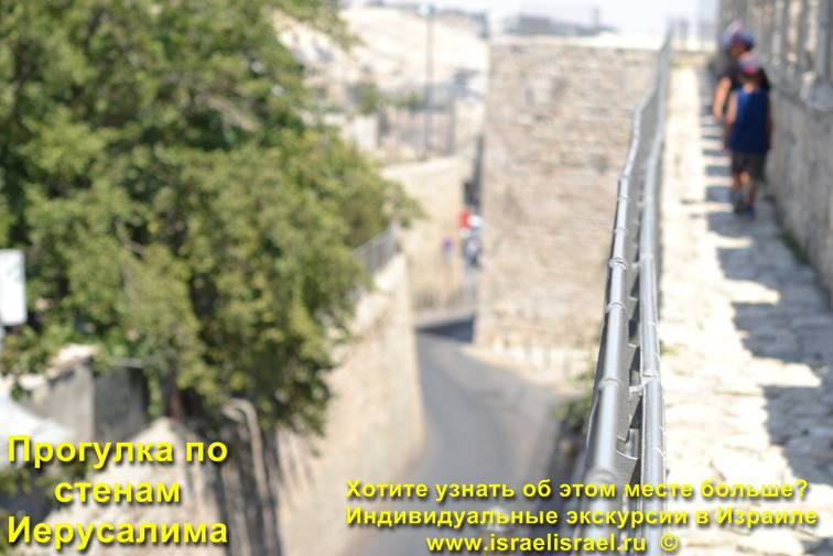 notes in Jerusalem to the wall