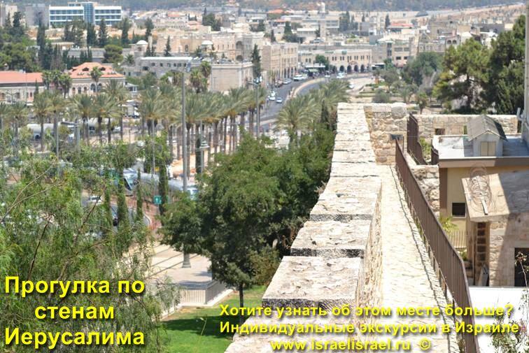 Jerusalem wall promenade online