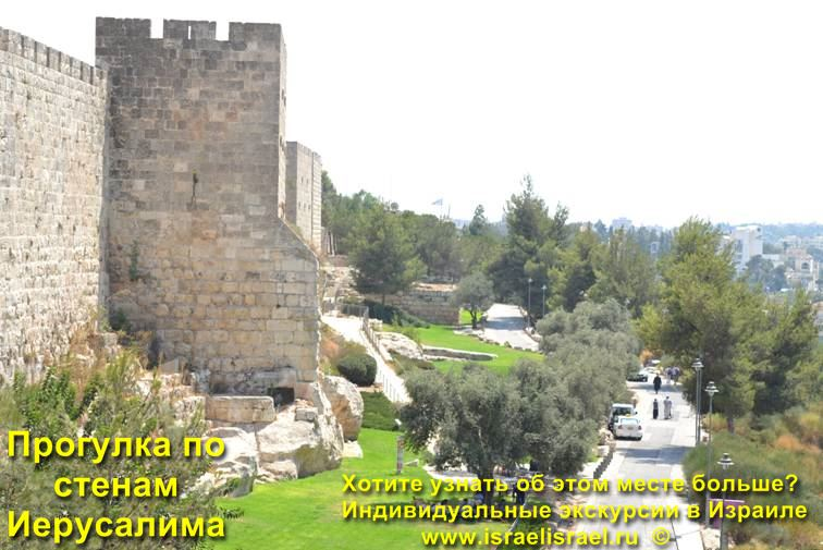 стена в иерусалиме как правильно написать