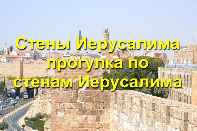стена в иерусалиме