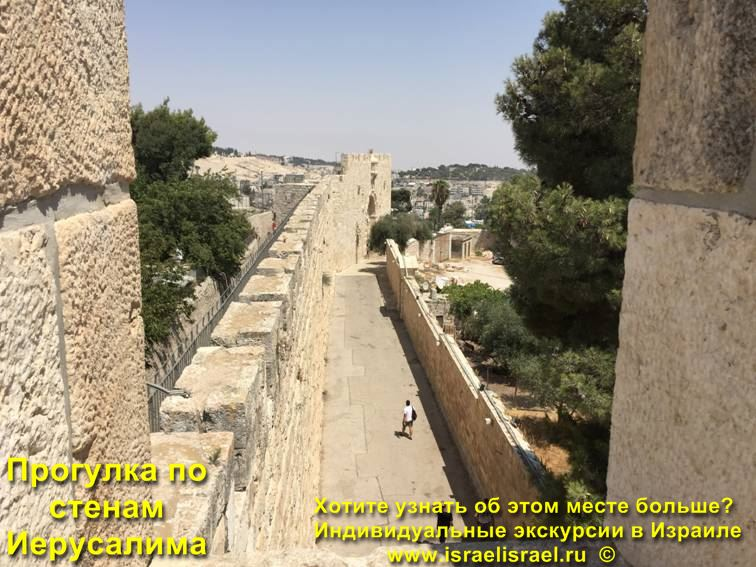 wall promenade Jerusalem note