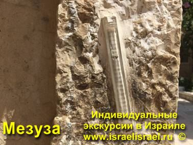 Mezuzah as a Veshat