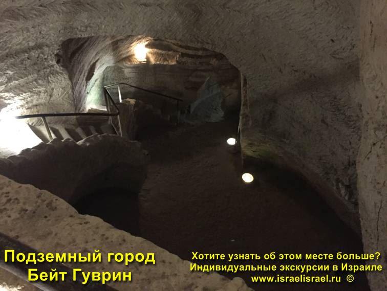 бейт гуврин и колокольные пещеры