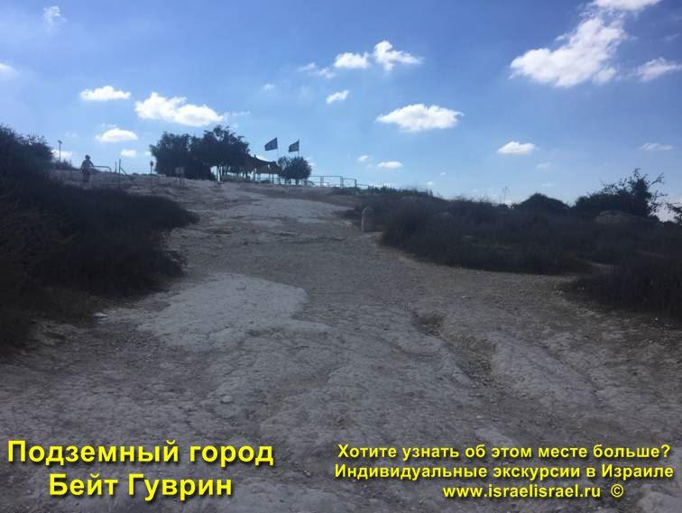 Поземный город в Изриале Бейт Гуврин
