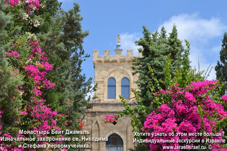 Бэйт Джамаль Монастырь