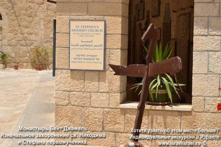 Бейт Джамаль экскурсия достопримечательности