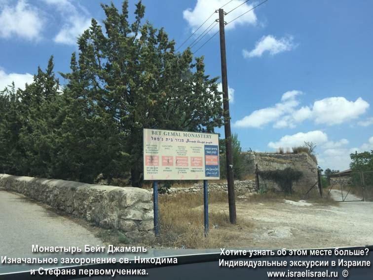 Монастыри в Израиле Бейт Джамаль