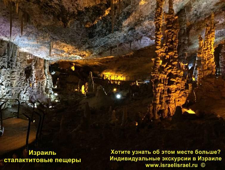 Как доехать до пещер в Израиле