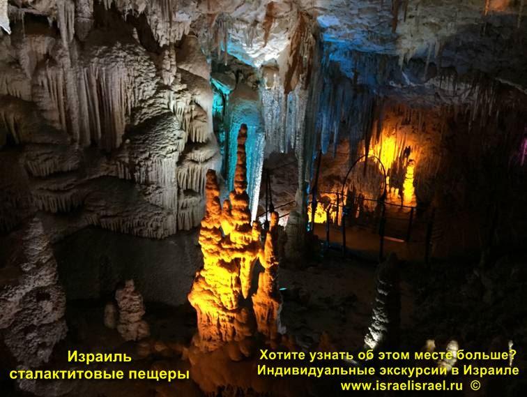 индивидуальные экскурсии в пещеры Израиль