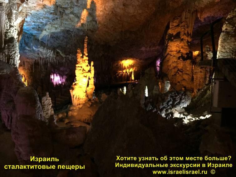Опасность пещеры в Израиле