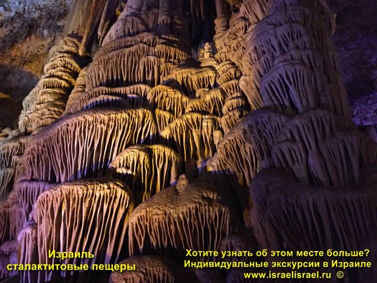 Пещеры в Израиле