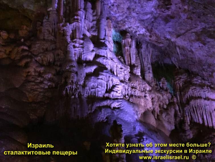 Бейт Шемеш сталактитовые пещеры