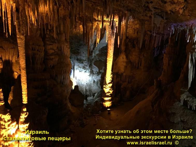 входной билет в сталактитовые пещеры в Израиле