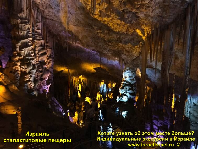 Stalactite caves in Israel