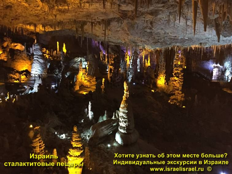 Beit Shemesh stalactite caves