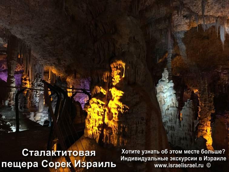 Israeli cave
