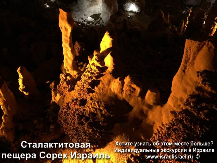 tour of the cave Sorek