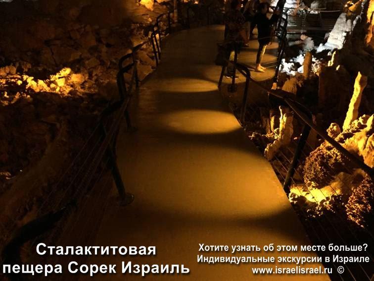 Сталактитовая пещера Сорек Израиль