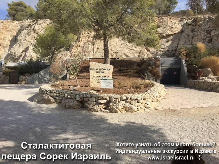Stalactite Cave Soreq