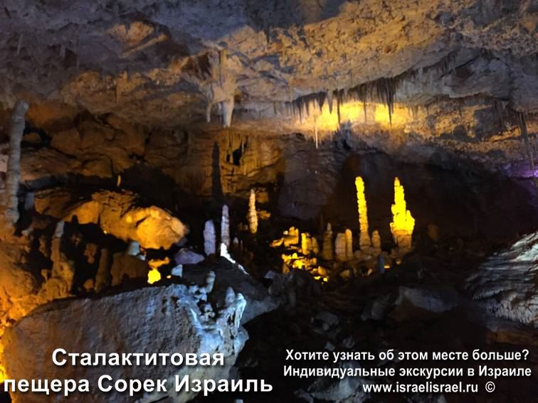 Сталактитовая пещера в Бейт Шемеше