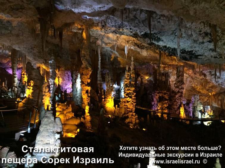 экскурсия в пещеру сорек