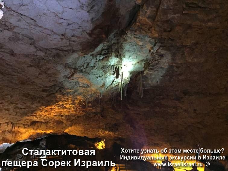 израильские пещеры
