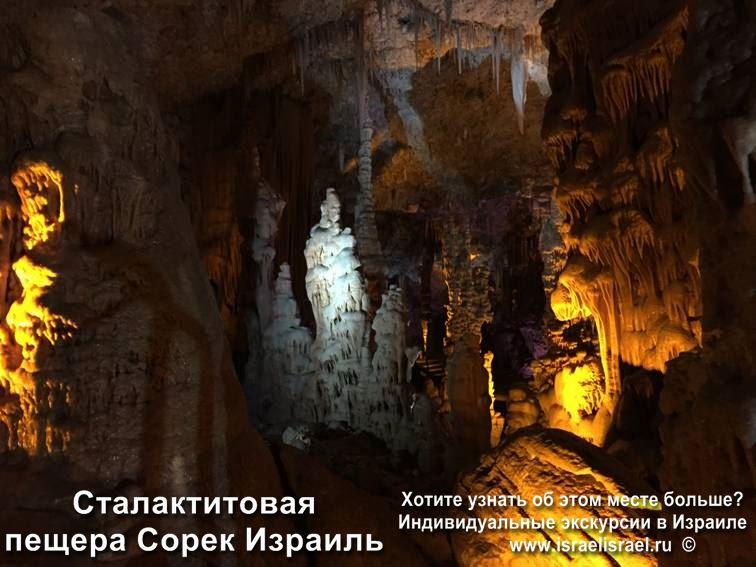 stalactite cave Avshalom