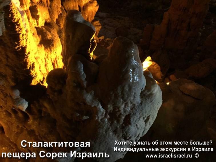 stalactite cave Sorek amazing nature