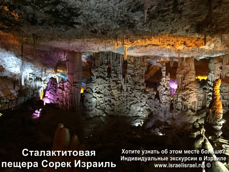 карстовые пещеры израиля