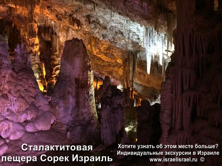 Stalactite cave Sorek, Israel