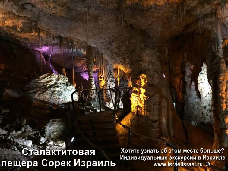 Сталактитовые пещеры в Израиле