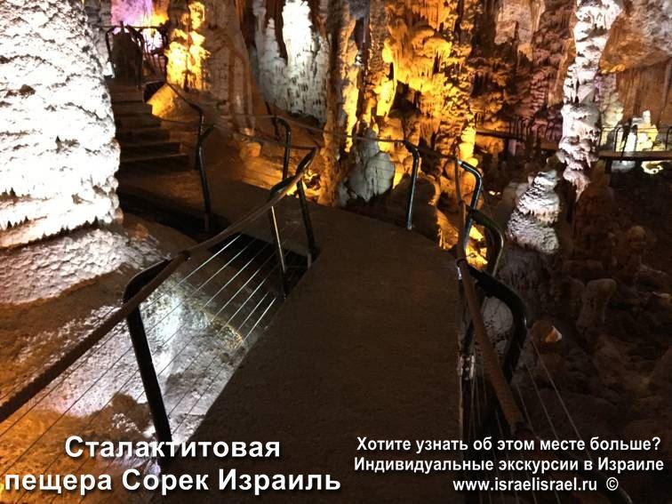 Сталактитовые пещеры возле Бейт Шемеша
