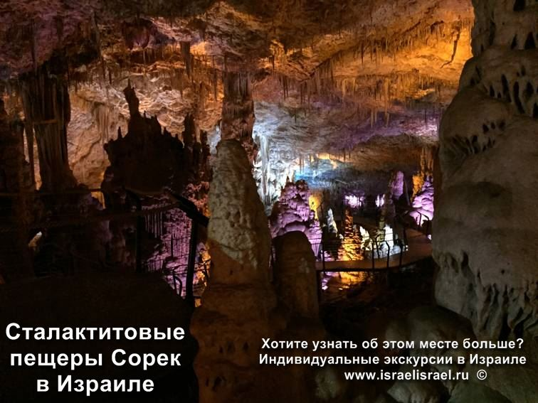 Excursion to the Caves of Jerusalem