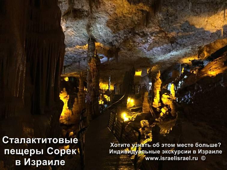 Underground tunnels of Israel