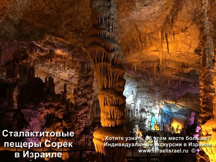 Заказать экскурсии в пещеры Израиля
