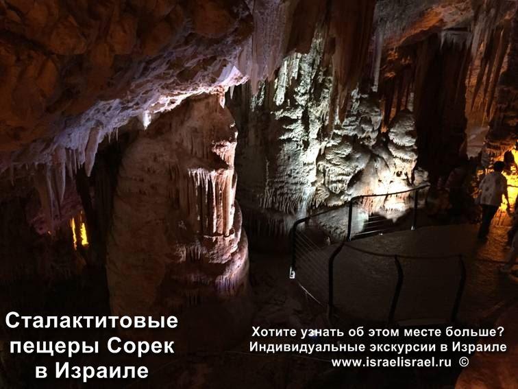Бейт Шемеш Пещеры