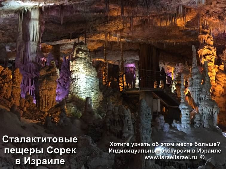 Как найти сталактитовые пещеры в Израиле