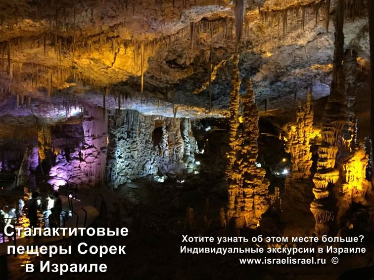 Beit Shemesh Caves