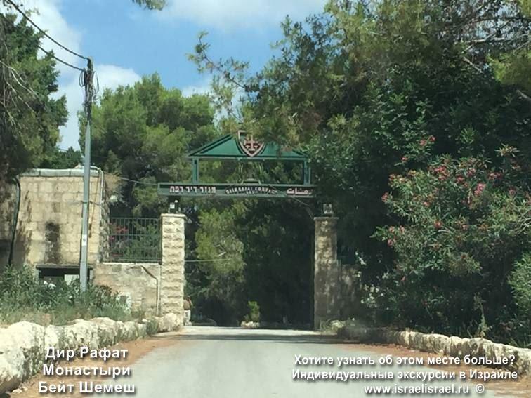 монастырь Дир Рафат и винодельня Мони