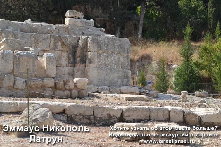 Monastery in Emmaus, Nicopolis