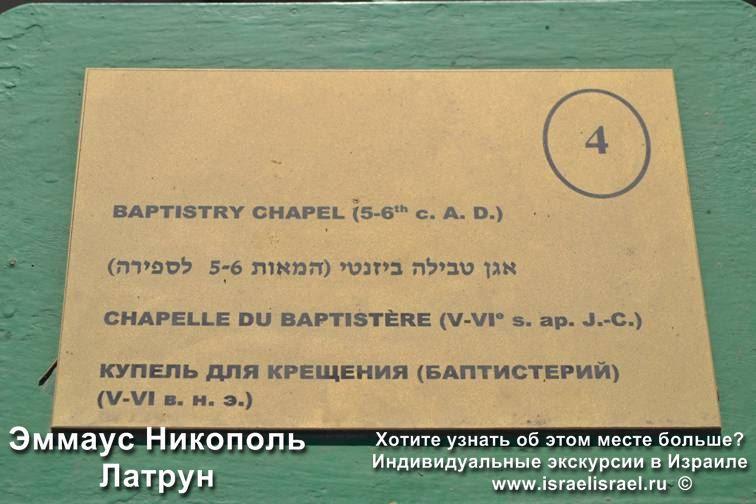 Археологи в Эммаус Никополь