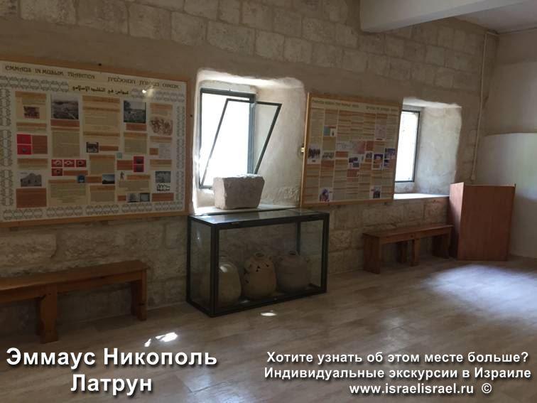 Christian place Emmaus Nikopol