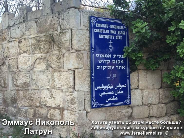 Эммаус Никополь Библейское место в Латруне