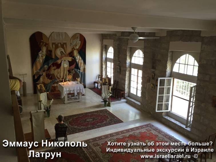 Христианское место Эммаус Никополь